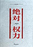 绝对权力 (周梅森反腐经典系列 《国家公诉》《梦想与疯狂》《我主沉浮》《至高利益》《中国制造》《绝对权力》这六本书,和…