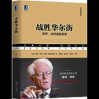 战胜华尔街(典藏版) (华章经典·金融投资)