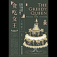 """贪吃女王:维多利亚的饮食与王室秘辛【维多利亚很贪吃,这既反映出她对生活的""""好胃口"""",也反映出她对突破限制、拥有不同经历的…"""