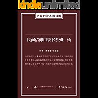 民间信仰口袋书系列——仙(谷臻小简·AI导读版)(仙是中国传统文化中流传很广的特殊神圣群体,民间传说中有许多仙人以及各种…