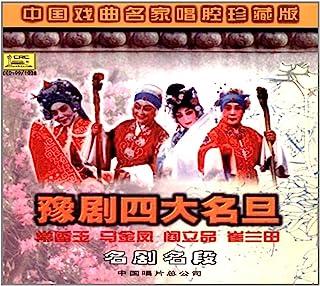 常香玉等:豫剧四大名旦(CD)