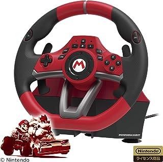 【任天堂ライセンス商品】マリオカートレーシングホイールDX for Nintendo Switch【Nintendo Switch対応】