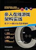 多人在线游戏架构实战:基于C++的分布式游戏编程(多人在线游戏,C++,游戏编程)