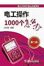 电工1000个怎么办系列书电工操作1000个怎么办(第二版)