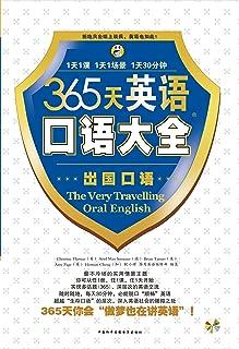 昂秀外语•365天英语口语大全:出国口语 (English Edition)