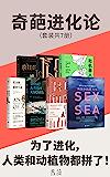 奇葩进化论(为了进化,人类和动植物都拼了!海洋和陆地上的爱与性,花朵和鱼的秘密生命,一套书了解进化的奇迹)(套装共7册…