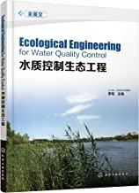 水质控制生态工程 Ecological Engineering for Water Quality Control