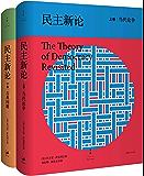 """民主新论(""""当代论争""""+""""古典问题"""")"""