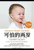 可怕的兩歲: 張思萊教授傾情推薦!好性格是從可怕的兩歲培養起來的,真正的育兒也是從兩歲開始的!美國家庭心理學家寫給家長的…