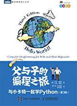 父与子的编程之旅:与小卡特一起学Python(第3版)(图灵图书)