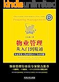 物业管理:从入门到精通:物业管理人员必知的125个热点问题 (物业管理实务操作经典丛书)