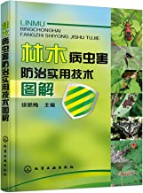 林木病虫害防治实用技术图解