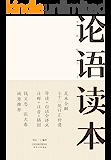 论语读本(钱文忠、张大春推荐,足本全解,七十二处订正补遗,导读+白话译文+注释+注音+插图)
