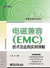 电磁兼容(EMC)技术及应用实例详解 (电磁兼容技术系列)