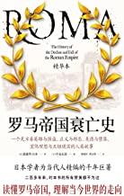 罗马帝国衰亡史(全方位覆盖社会变革、外族移民、宗教信仰三大主题,日本学者为当代人精编的不朽巨著!一部罗马史、一部政治史,更是一部世界史)