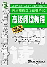 英语高级口译证书考试高级阅读教程(第4版) (上海外语口译证书培训与考试系列丛书)