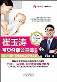 崔玉涛:宝贝健康公开课(升级版)