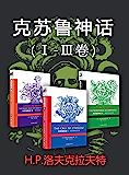 克苏鲁神话(Ⅰ-Ⅲ卷)(套装3册)(无数大师致敬的经典之作,二十世纪最有影响力的恐怖小说体系!首次收录洛夫克拉夫特小说全…