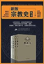 新版宗教史丛书(4卷本)(国内一线宗教史专家联合打造,全面记述宗教产生、发展和流传的世界通史。)