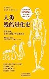 《人类残酷进化史:适者生存,让我们都成了不完美的人》(日本权威进化专家撰写 & 知名科普博主 @刘大可先生 审订!日本狂…