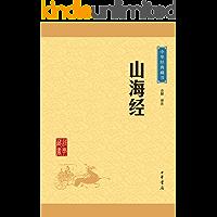 山海经——中华经典藏书(升级版) (中华书局出品)