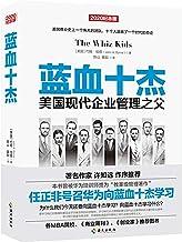 蓝血十杰(美国现代企业管理教父们的快意人生,清华MBA、《环球企业家》、《创业家》杂志推荐,不容错过的管理经典)