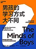 男孩的学习方式大不同:揭示男孩大脑学习机制,给父母和教师一套行之有效的教育指南,国际知名男孩教育专家毕生实践首度公开