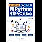 让工作化繁为简 用Python实现办公自动化(用python让office飞起来,让excel化繁为简,减少重复工作,实…