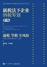 新税法下企业纳税筹划(第7版)