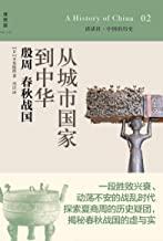 从城市国家到中华:殷周·春秋·战国 (中国的历史 2)