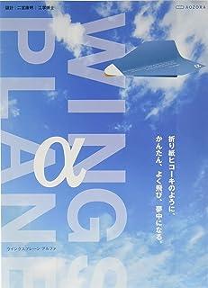 AOZORA alpha 纸飞机 蓝色