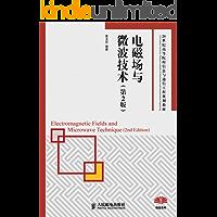 电磁场与微波技术(第2版) (21世纪高等院校信息与通信工程规划教材——精品系列)