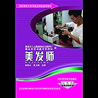 美发师 (农村劳动力转移就业职业培训教材丛书)