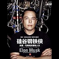 硅谷钢铁侠:埃隆·马斯克的冒险人生( 了解马斯克全面、真实、经典读本。硅谷传奇创业者的创新秘密。他是风格独具的梦想家、创…