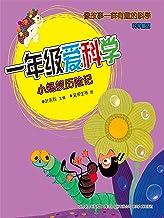 一年级爱科学:小蚂蚁历险记 像故事一样有趣的科学童话