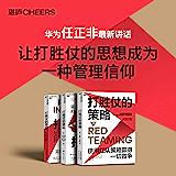 """打胜仗系列三部曲(华为任正非说:让打胜仗的思想成为一种管理信仰!揭秘军队管理中先进的红队策略,提供独持的""""敌军""""视角,打…"""