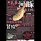 """正是河豚欲上时:一场饮食社会学的冒险(从吃喝中掌握社会学;清华大学""""网红""""课:舌尖上的社会学;一本轻松的社会学普及读物…"""
