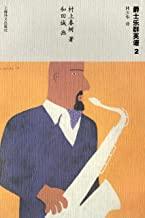 爵士乐群英谱 2(村上春树私人爵士乐清单) (村上春树文集(新版))