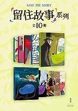 留住故事系列(全十册)