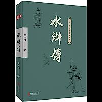 有间文库:水浒传