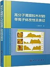 高分子薄膜和木材的等离子体改性及表征