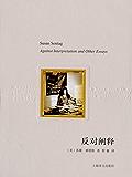 反对阐释(2011年版) (译文随笔)