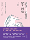 """别说一切都是家人的错(让你摆脱原生家庭的束缚,在""""亲密关系""""中重获安全感!日本年度畅销书,销量高达60万册。)"""