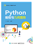 Python编程与几何图形