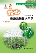 辣椒设施栽培技术示范