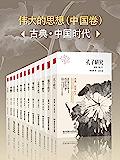 古典·哲学时代——伟大的思想(中国卷)(中国的伟大思想,中国文明的根源。老子、庄子、孙子、孔子、鬼谷子等11位先秦巨子…