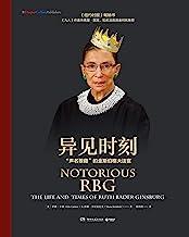 """异见时刻:""""声名狼藉""""的金斯伯格大法官(她改变了美国联邦ZUI高法院,她是向前一步的新女性,她与四位美国总统有渊源,更在2016年与特朗普互怼。豆瓣2018年度传记之一)"""