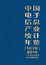 中国电子信息产业统计年鉴(综合篇)2016