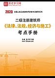 圣才学习网·2021年二级注册建筑师《法律、法规、经济与施工》考点手册 (二级注册建筑师考试辅导资料)