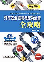 汽车安全驾驶与应急处置全攻略